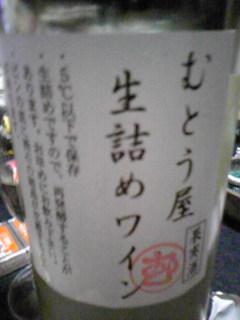 なまワイン