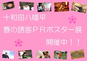 十和田八幡平春の誘客PRポスター展開催!