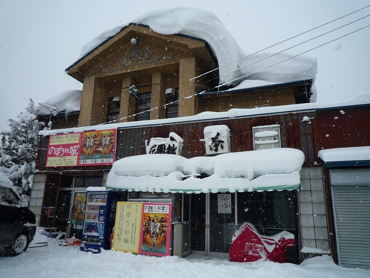 小坂町花園館