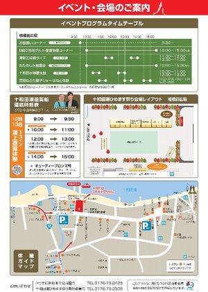 第2回十和田湖ひめます祭り