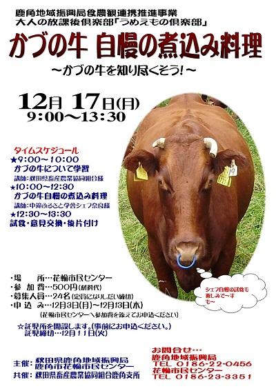 かづの牛 自慢の煮込み料理
