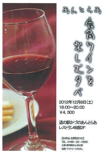 鹿角のワインを楽しむ夕べ