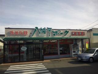 秋田市でみつけた八幡平ポーク!!