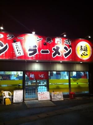 味噌カレーメン!