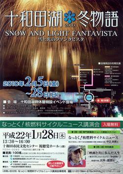 十和田湖冬物語 2010