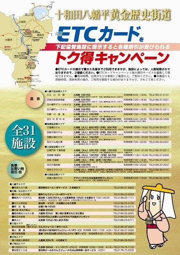十和田八幡平黄金歴史街道 ETCトク得キャンペーン