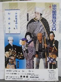 小坂町 康楽館「歌舞伎大芝居」が今年も開催されます。