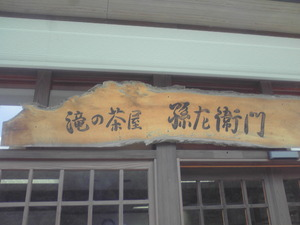道の駅こさか七滝:孫左衛門