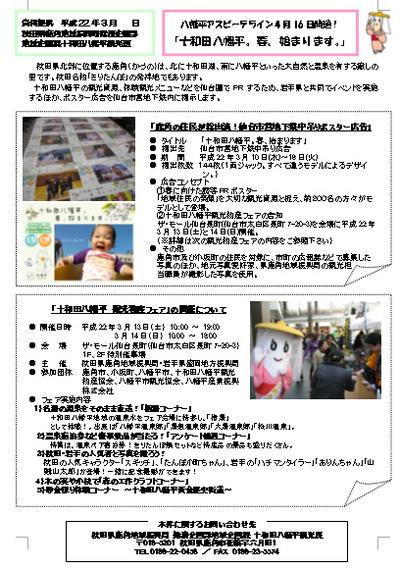 仙台・長町のイベントとPRポスターのお知らせ!!