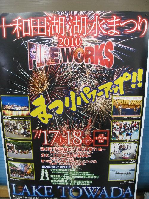 十和田湖湖水まつり開催されます!