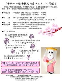 十和田八幡平観光物産フェア開催のお知らせ