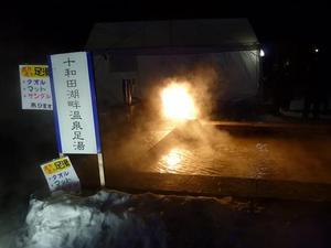 撮って出し!十和田湖冬物語2011