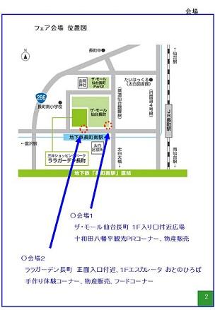 仙台におじゃまします!「十和田八幡平観光物産フェア」