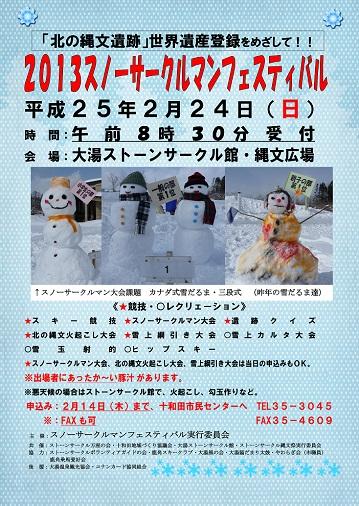 2013 スノーサークルマンフェスティバル