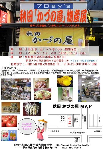 秋田「かづの屋」物産展