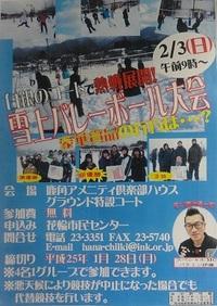 冬もイベントいっぱい!!鹿角へGO→☆