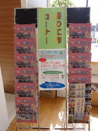十和田八幡平観光物産フェアin仙台