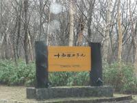 あこがれの十和田ホテル