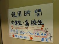 石巻市の飯野川第一小学校の共同生活の場