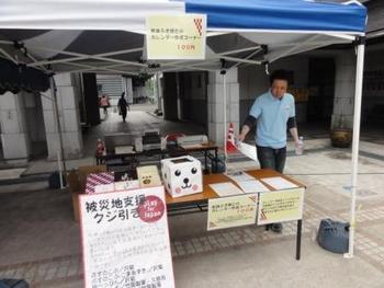 「秋田ふき 山菜フェア」に行きました