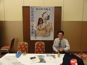 北海道教育旅行誘致説明会