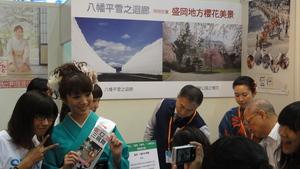 台北国際旅行博2011