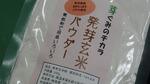 発芽玄米でお菓子!?