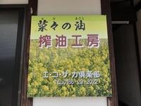 株式会社エコサカ「菜々の油」