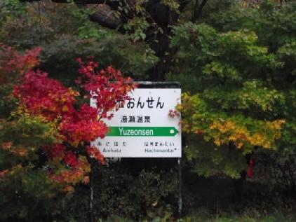 JR花輪線湯瀬温泉駅