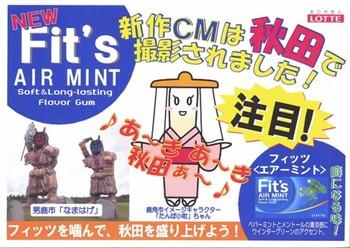 たんぽ小町ちゃんCMデビュー!