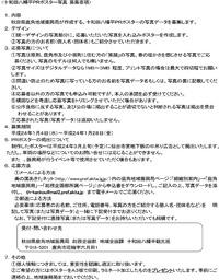 春のポスター写真募集!!