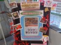 市制記念オリジナルフレーム切手