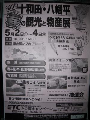 十和田八幡平「春の観光と物産展」を開催します!