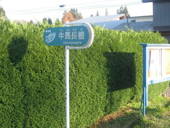 菅江真澄の道~毛馬内から小坂周辺~