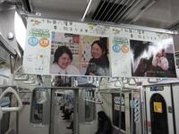 「かづのの笑顔」を乗せた地下鉄!