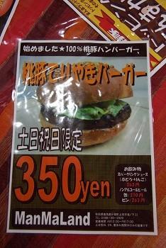 十和田高原ポーク  桃豚