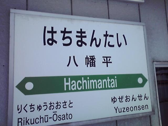 JR花輪線 八幡平駅