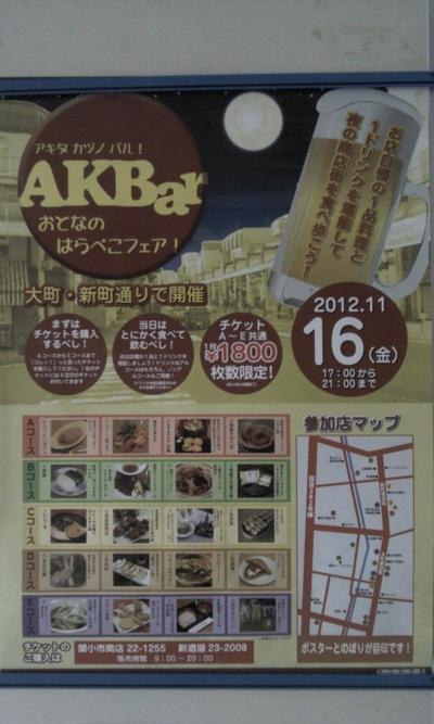 今週末の夜は花輪商店街AKBarにGO~!!