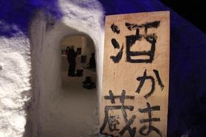 十和田湖冬物語