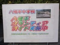 八幡平中学校 ボランティアガイド