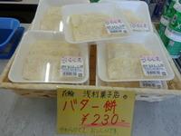 浅利菓子店さんのバター餅