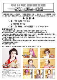 康楽館8月公演