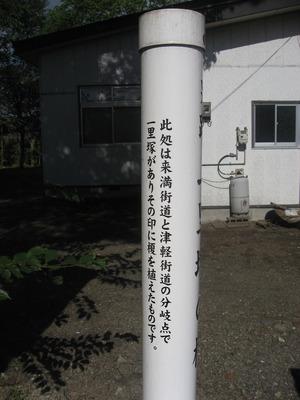 菅江真澄の道~錦木から柴平周辺~