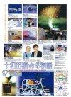 十和田湖冬物語2012