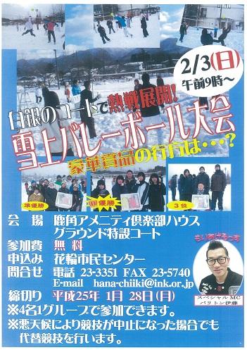 雪上バレーボール大会