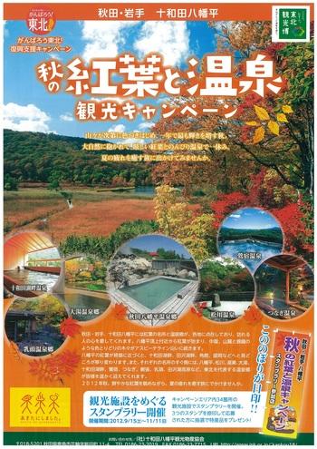 秋の紅葉と温泉観光キャンペーン