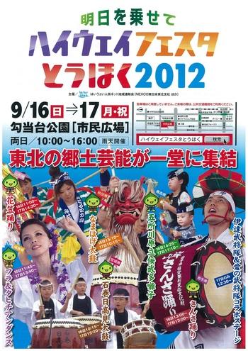 ハイウェイフェスタとうほく2012参加