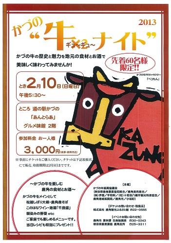 """かづの""""牛×2(ギューギュー)ナイト"""""""