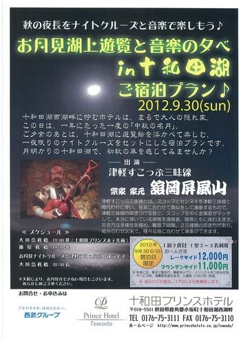 お月見湖上遊覧と音楽の夕べin十和田湖