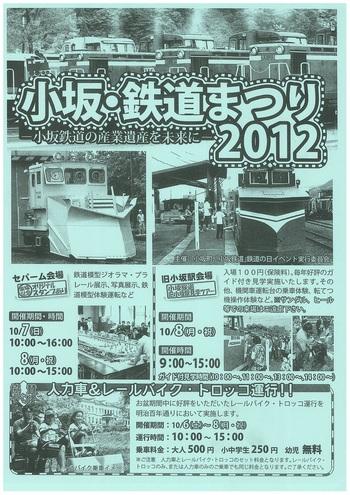 小坂・鉄道まつり2012